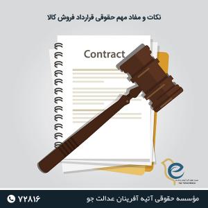 نکات و مفاد مهم حقوقی قرارداد فروش کالا