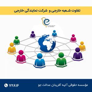تفاوت شعبه خارجی و شرکت نمایندگی خارجی