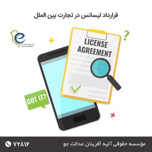 قرارداد لیسانس در تجارت بین الملل