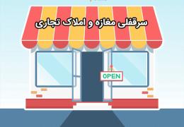 سرقفلی مغازه و املاک تجاری
