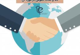 قراردادهای خرید و فروش بین المللی و نکات حقوقی در مورد آن
