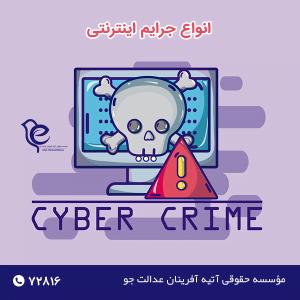 انواع جرایم اینترنتی