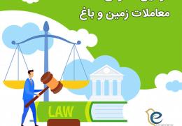 قوانین حقوقی معاملات زمین و باغ