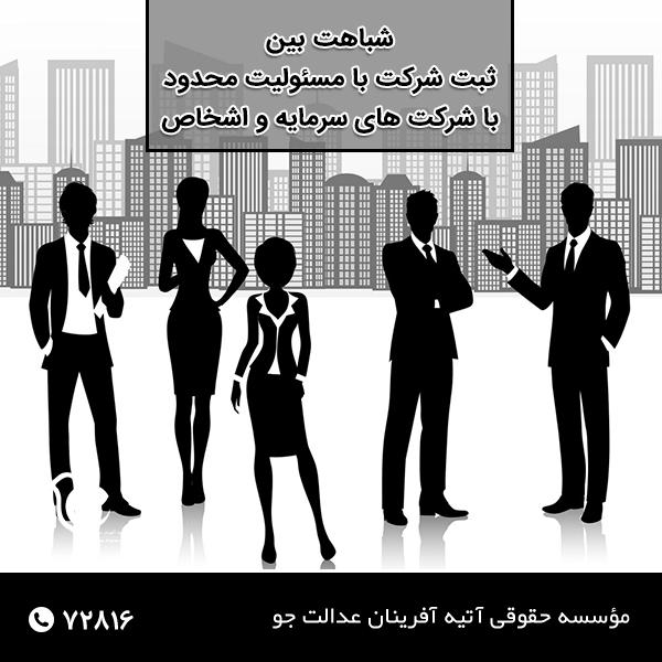شباهت بین ثبت شرکت با مسئولیت محدود با شرکت های سرمایه و اشخاص