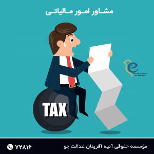 مشاور امور مالیاتی