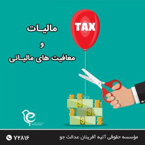 مالیات و معافیت های مالیاتی