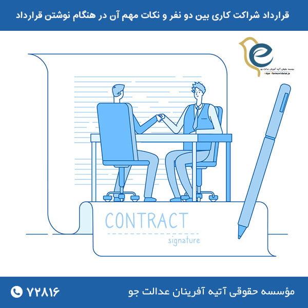 قرارداد شراکت کاری بین دو نفر و نکات مهم آن در هنگام نوشتن قرارداد؟