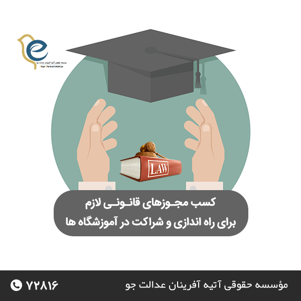 کسب مجوزهای قانونی لازم برای راه اندازی و شراکت در آموزشگاه ها