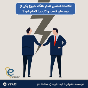 اقدامات اساسی که در هنگام خروج یکی از موسسان کسب و کار باید انجام شود