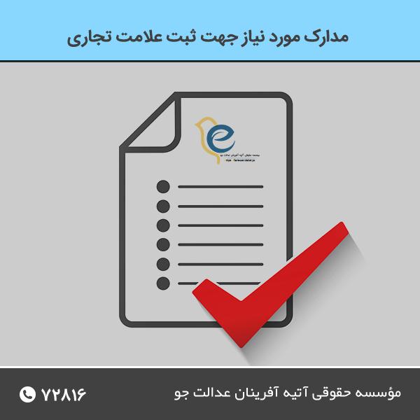 مدارک مورد نیاز جهت ثبت علامت تجاری