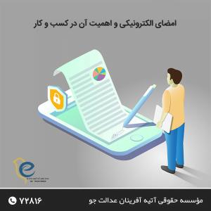 امضای الکترونیکی و اهمیت آن در کسب و کار