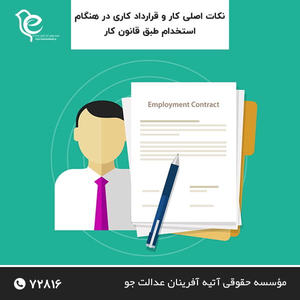 نکات اصلی کار و قرارداد کاری در هنگام استخدام طبق قانون کار