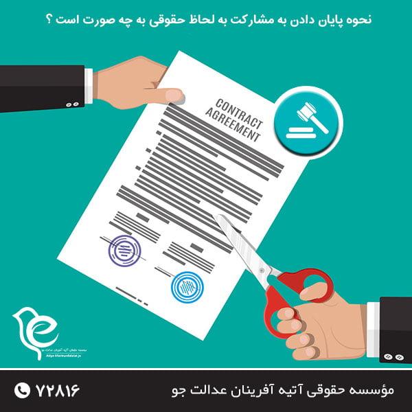 نحوه پایان دادن به قراردادهای مشارکت به لحاظ حقوقی به چه صورت است ؟