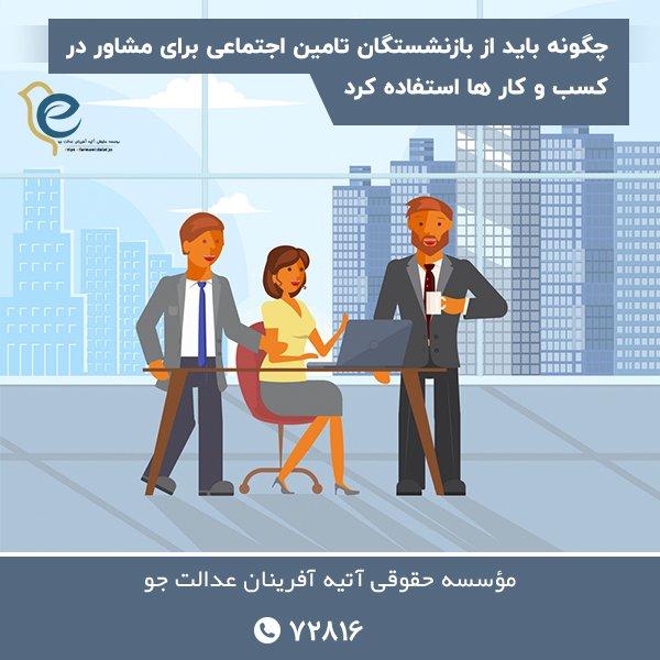 چگونه باید از بازنشستگان تامین اجتماعی برای مشاور در کسب و کار ها استفاده کرد