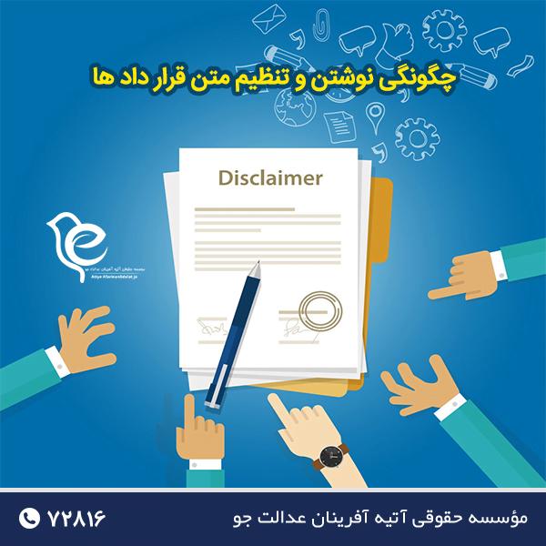 چگونگی نوشتن و تنظیم متن قرارداد ها