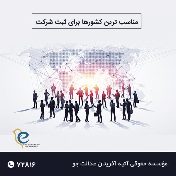 مناسب ترین کشورها برای ثبت شرکت