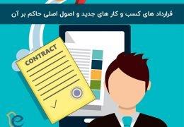 قرارداد های کسب و کار های جدید و اصول اصلی حاکم بر آن ها