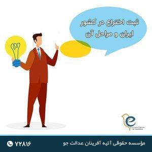 ثبت اختراع در ایران و مراحل آن