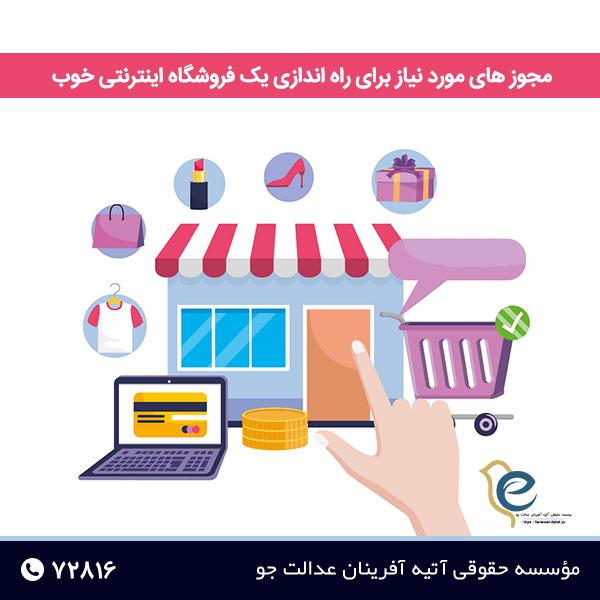 مجوز های مورد نیاز برای راه اندازی یک فروشگاه اینترنتی خوب