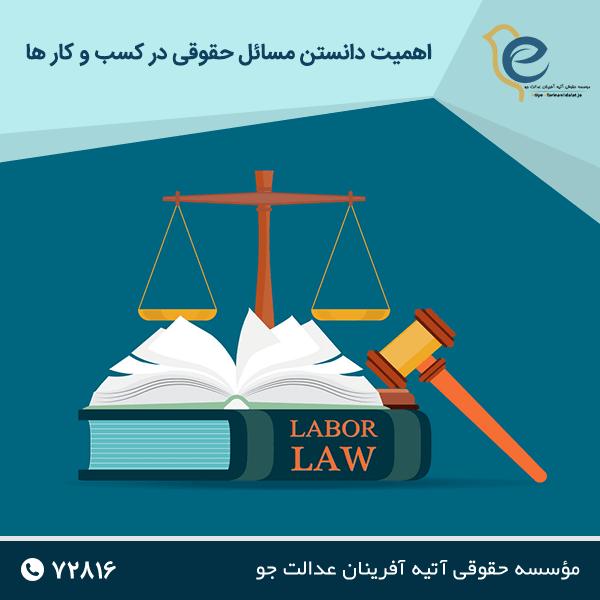 اهمیت دانستن مسائل حقوقی در کسب و کار ها