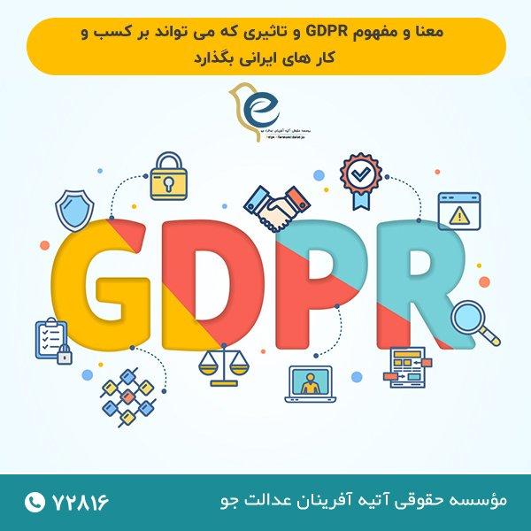 معنا و مفهوم GDPR و تاثیری که می تواند بر کسب و کار های ایرانی بگذرارد