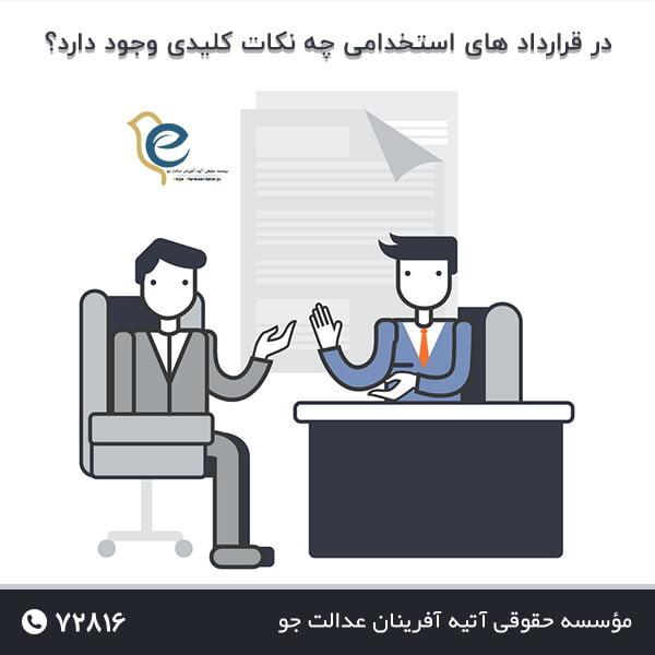 در قرارداد های استخدامی چه نکات کلیدی وجود دارد؟