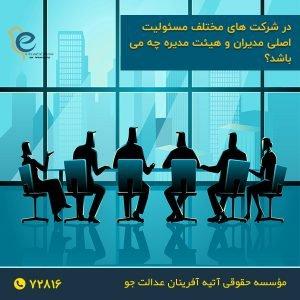 در شرکت های مختلف مسئولیت اصلی مدیران و هیئت مدیره چه می باشد؟