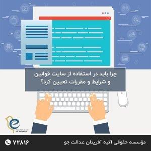 چرا باید در استفاده از سایت قوانین و شرایط و مقررات تعیین کرد؟