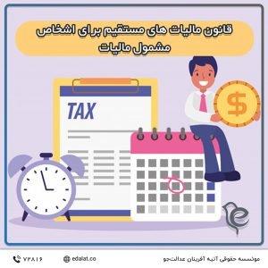 قانون مالیات های مستقیم برای اشخاص مشمول مالیات