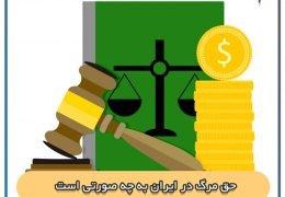 حق مرگ در ایران به چه صورتی است