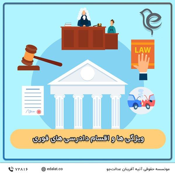 ویژگی ها و اقسام دادرسی های فوری