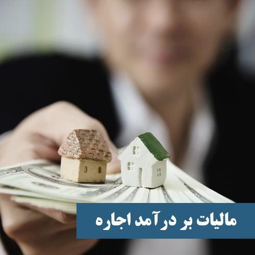 مالیات بر درآمد اجاره