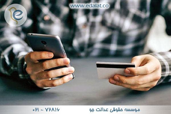 کلاهبرداری آنلاین از طریق رمز دوم پویا