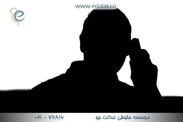 کلاهبرداری اینترنتی از طریق شماره تماس افراد با شگردهای مختلف