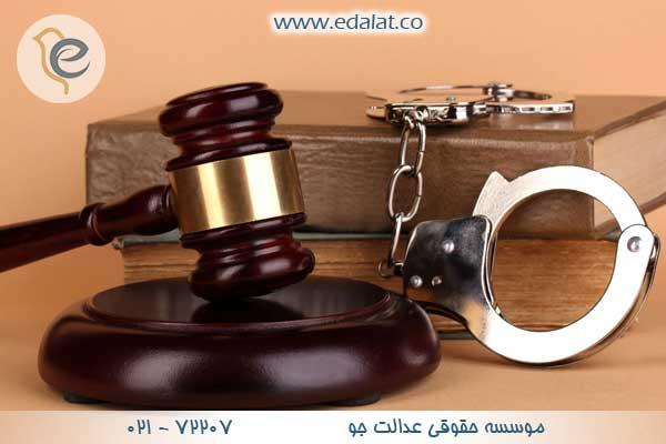 حقوق کیفری   حقوق جزا   جرم شناسی
