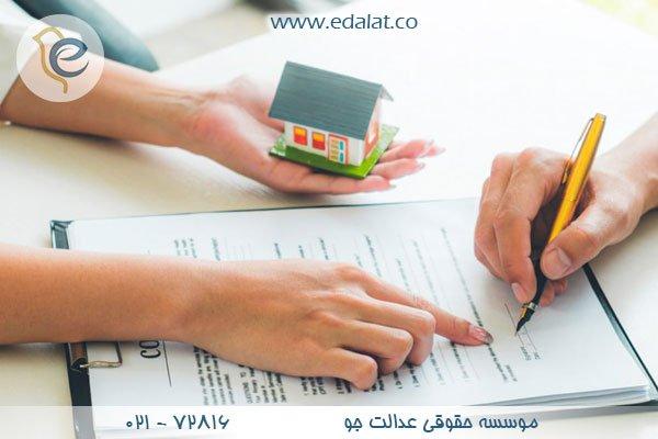 قوانین حقوقی قراردادها