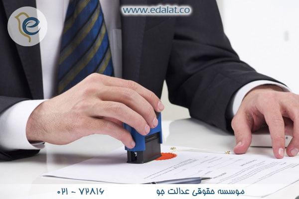 نکات حقوقی مهم در ثبت شرکت