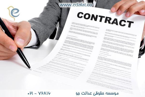 نکاتی که باید در تنظیم قرارداد به آن ها توجه کنید