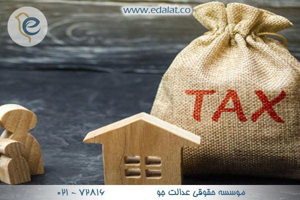 مالیات بر املاک و مستغلاتی که خالی هستند