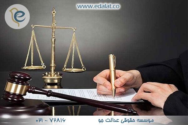 دادخواست چیست و چه کاربردی دارد؟