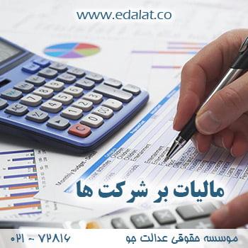مالیات بر شرکت ها