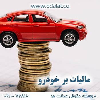 مالیات بر خودرو