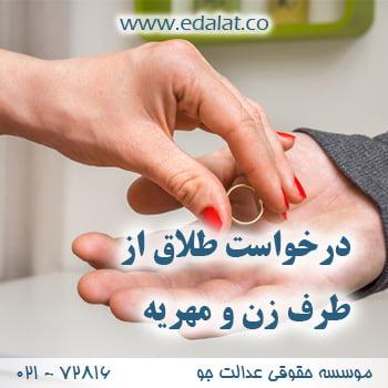 درخواست طلاق از طرف زن و مهریه