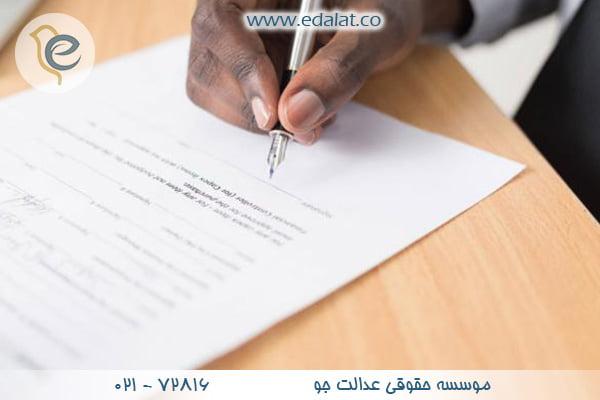 قانون کار به زبان ساده | تعلیق قرارداد کاری و شرایط مربوط به آن