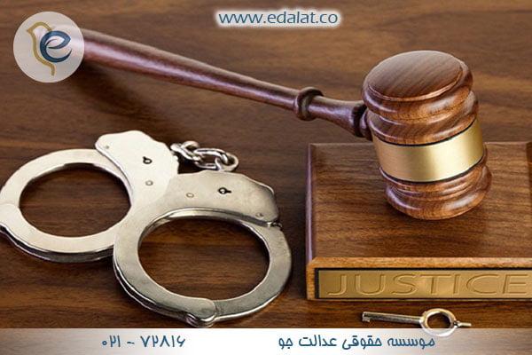 آشنایی با تقسیم بندی قانون آیین دادرسی کیفری