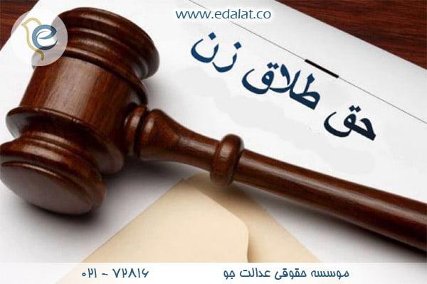 دادن حق طلاق به زن