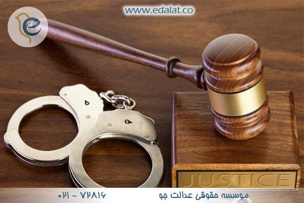 درباره تاریخ حقوق کیفری یا حقوق جزا چه می دانید؟