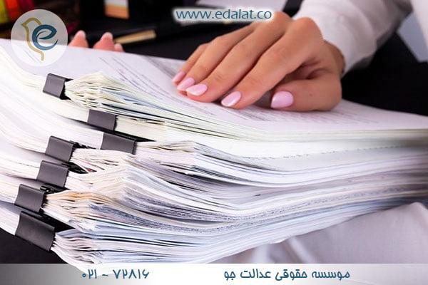 قوانین انحصار وراثت - مدارکی که باید برای انحصار وراثت تهیه کنید