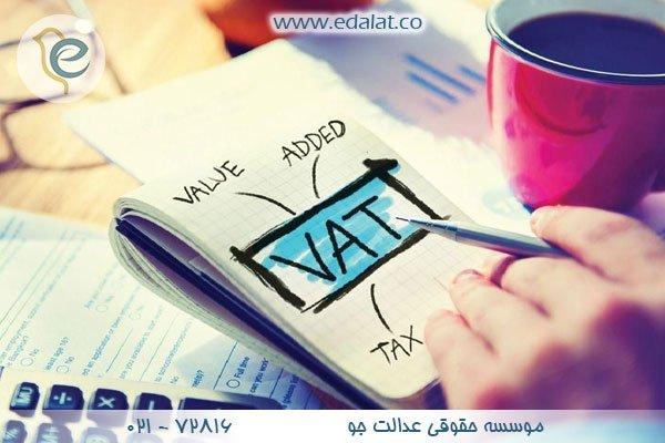 کالاهای معاف از مالیات بر ارزش افزوده