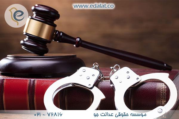 بررسی جرم جعل و مجازات آن در قانون مجازات اسلامی